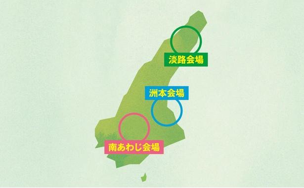メイン3会場を中心に、淡路島の各所で島の魅力を堪能できる