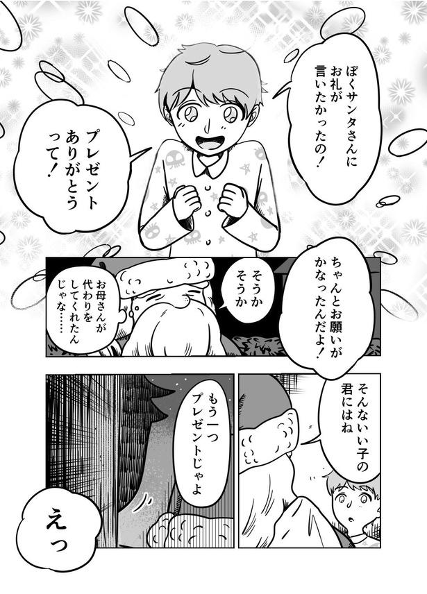 「遅れてきたサンタクロース」02