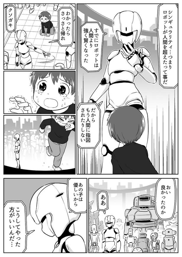 「シンギュラリティ」02