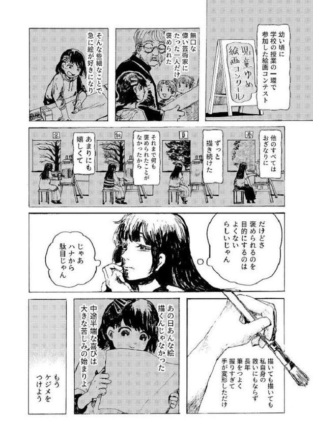 「売れない画家」02