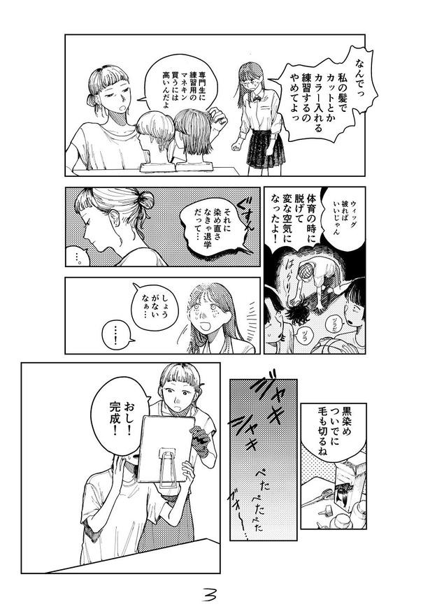 「山田さんの髪」03