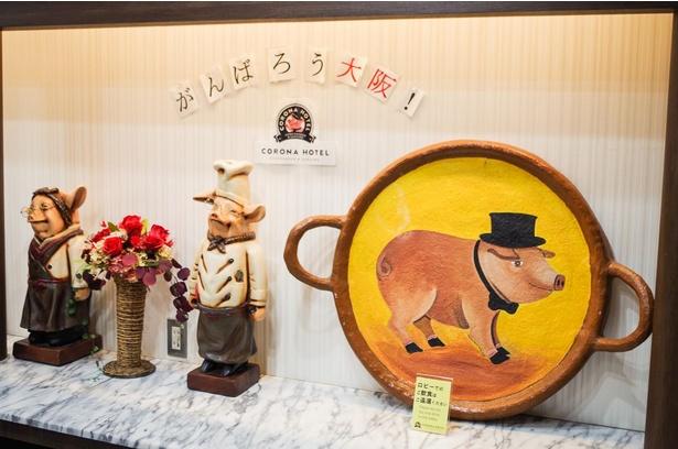 フロント近くのブタちゃんコーナーには、「がんばろう大阪!」のメッセージが
