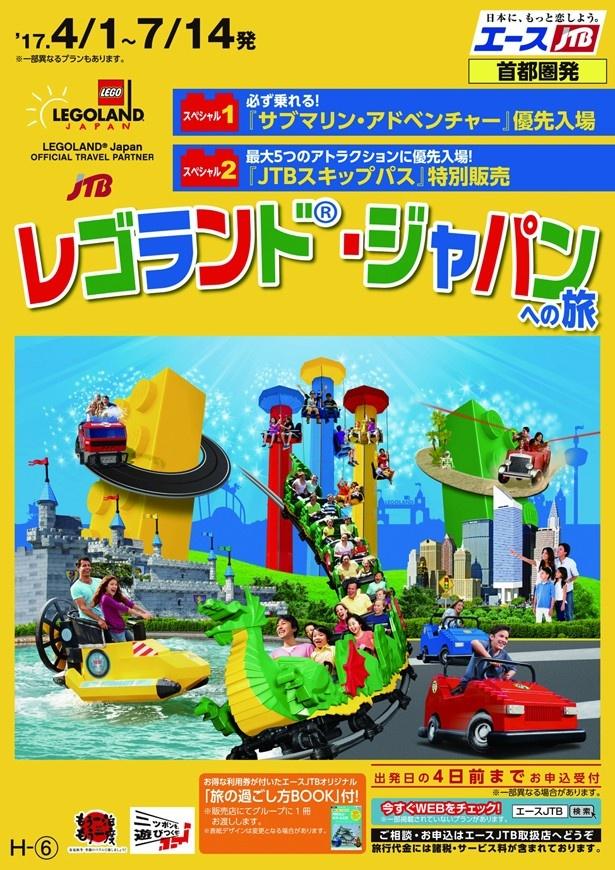 2017年3月3日(金)から発売される宿泊プラン「レゴランド(R)・ジャパンへの旅」