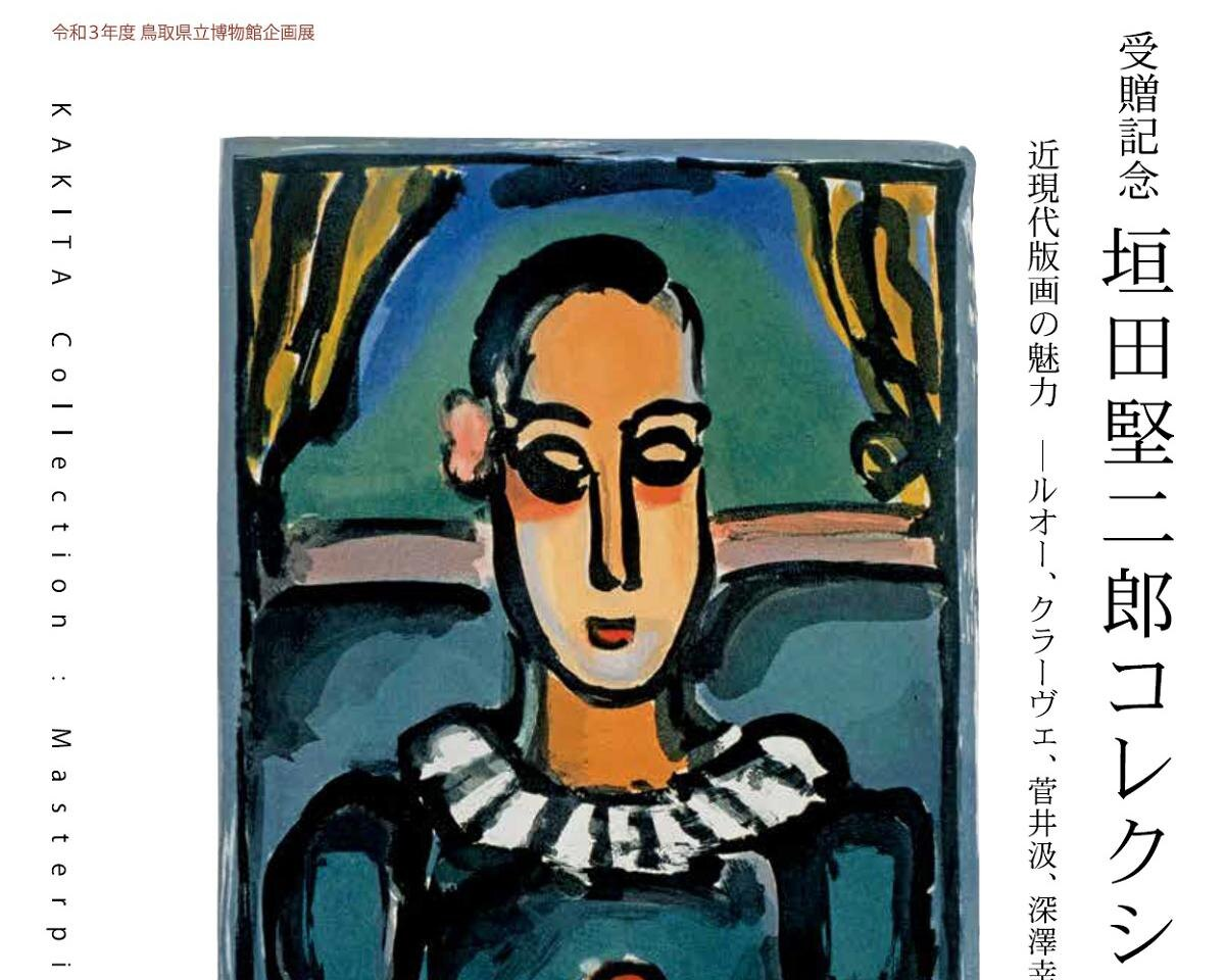 版画作品を中心とした167点を展示、鳥取県鳥取市の鳥取県立博物館で「受贈記念 垣田堅二郎コレクション展」開催