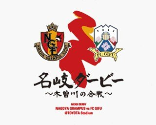 「名岐ダービー」ロゴ。2017年9月30日(土、予定)に長良川競技場で開催される第35節のゲームでは、FC岐阜のチームカラーとなる