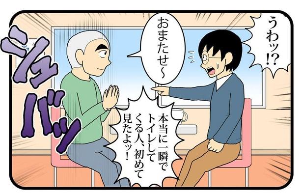 「一瞬」3/4
