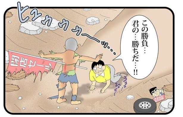 「だるまさんがころんだ」4/4