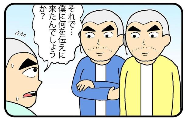 「未来からのメッセージ」3/4