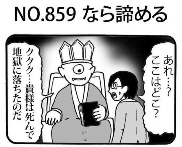 「なら諦める」1/4