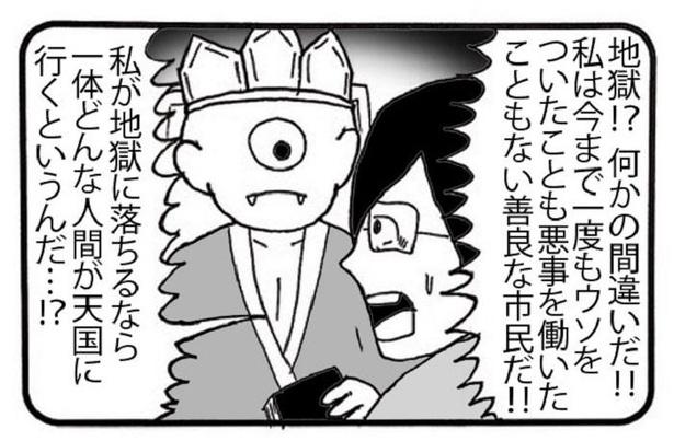 「なら諦める」2/4