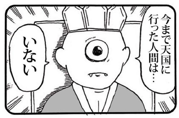 「なら諦める」3/4