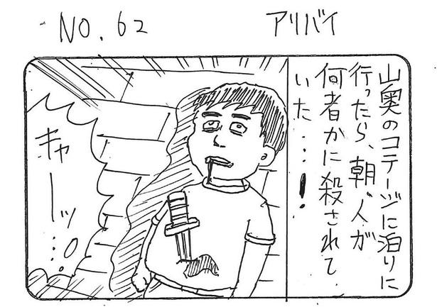 「アリバイ」1/4