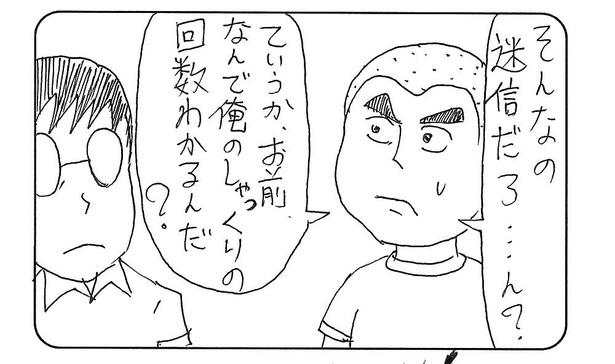 「宿命」2/4