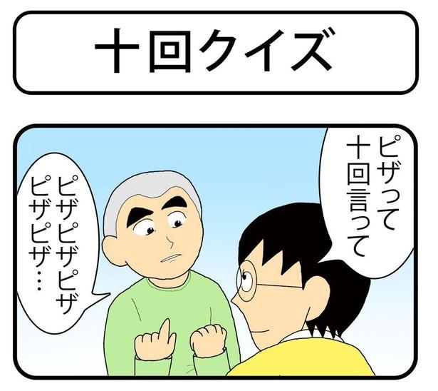 「十回クイズ」1/4
