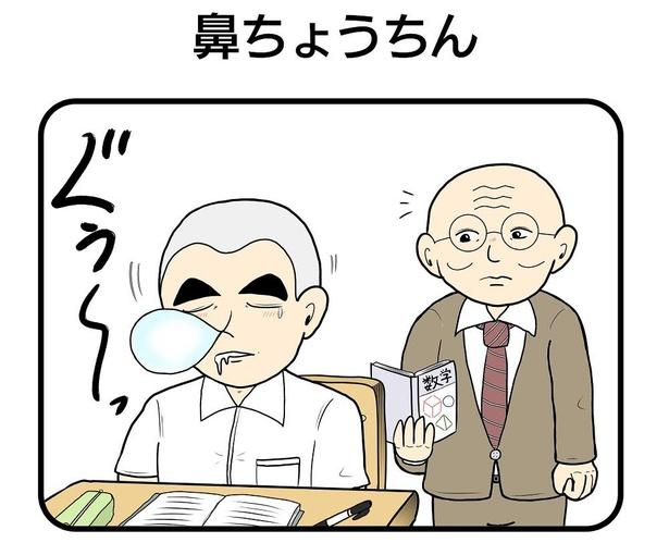 「鼻ちょうちん」1/4