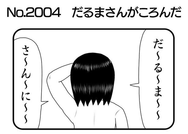「だるまさんがころんだ」1/4