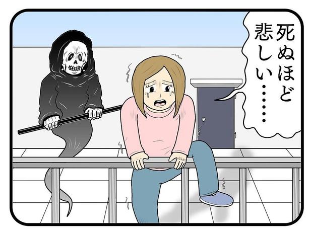 「死神」3/4