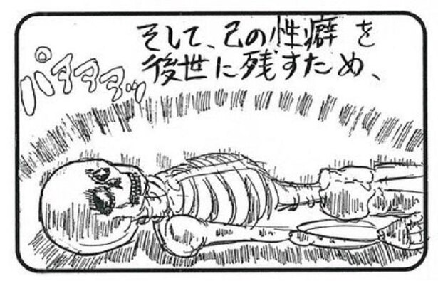 「死」3/4
