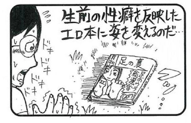 「死」4/4