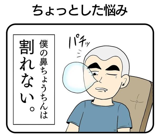 「ちょっとした悩み」1/4
