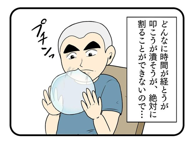 「ちょっとした悩み」2/4
