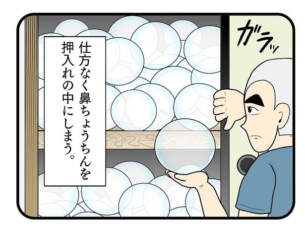 「ちょっとした悩み」3/4