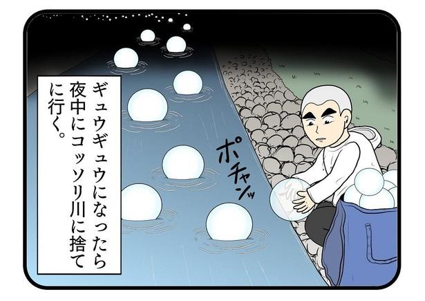 「ちょっとした悩み」4/4