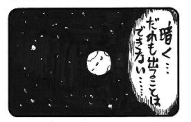 「宇宙」2/4