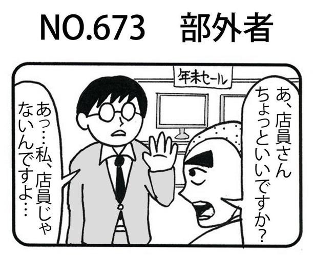 「部外者」1/4