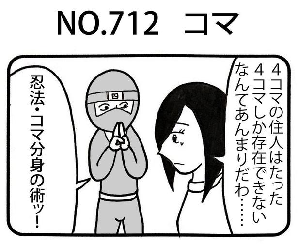 「コマ」1/4