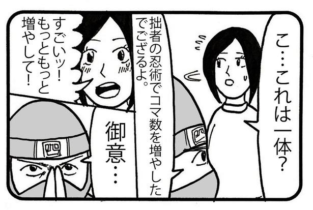 「コマ」2/4