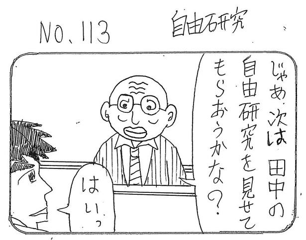 「自由研究」1/4