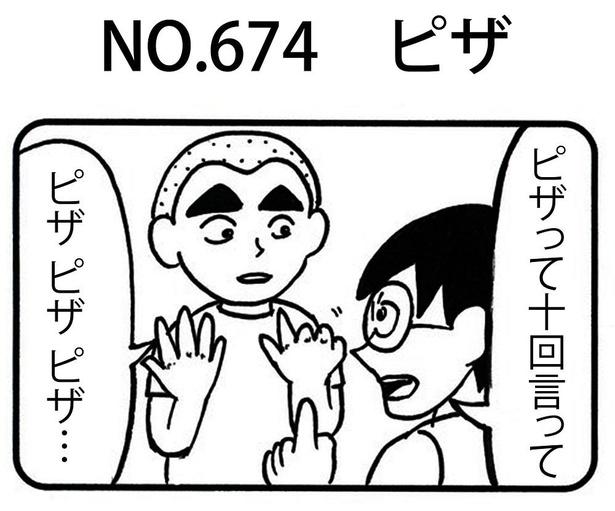 「ピザ」1/4