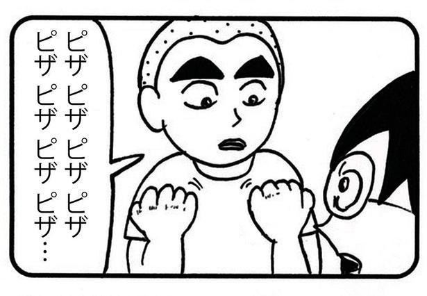 「ピザ」2/4