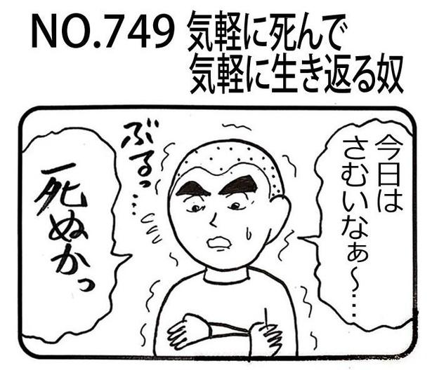 「気軽に死んで気軽に生き返る奴」1/4