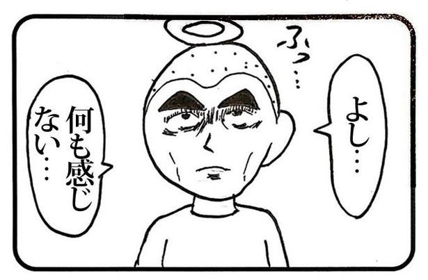 「気軽に死んで気軽に生き返る奴」2/4