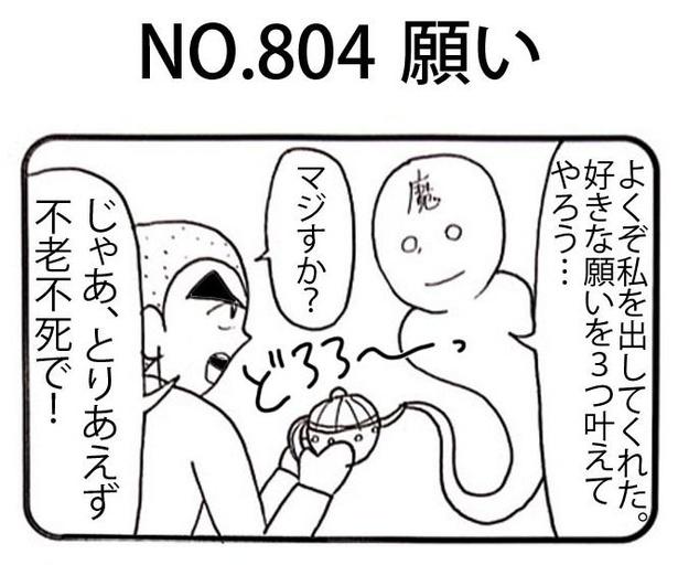 「願い」1/4