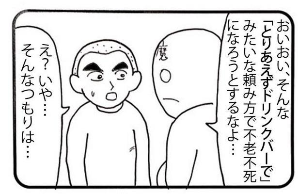 「願い」2/4
