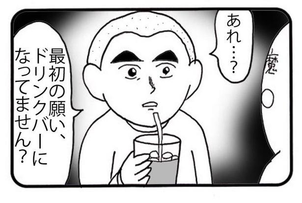 「願い」4/4