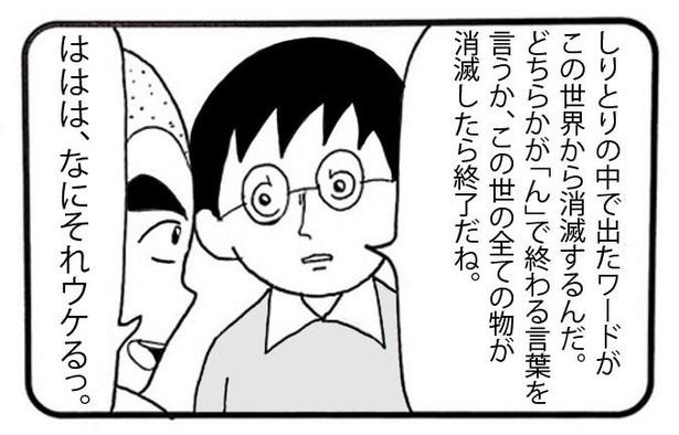 「消滅しりとり」2/4