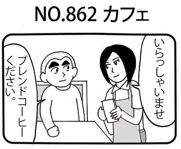 「カフェ」1/4