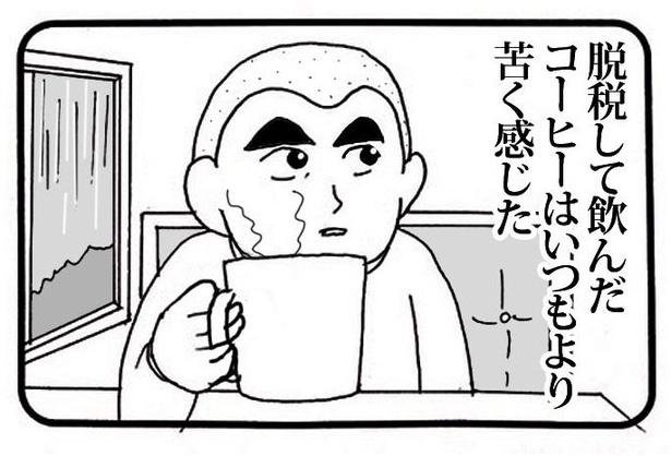 「カフェ」4/4