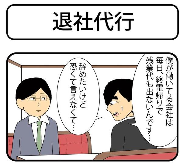 「退社代行」1/4