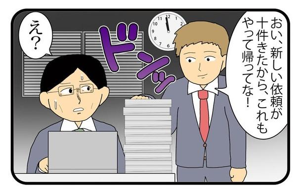 「退社代行」3/4