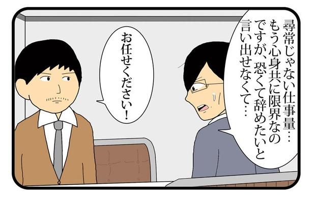 「退社代行」4/4