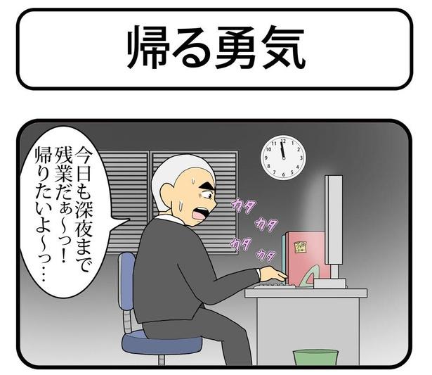 「帰る勇気」1/4