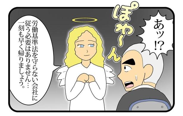 「帰る勇気」2/4