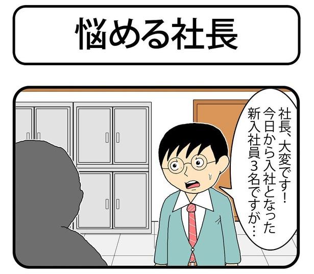 「悩める社長」1/4