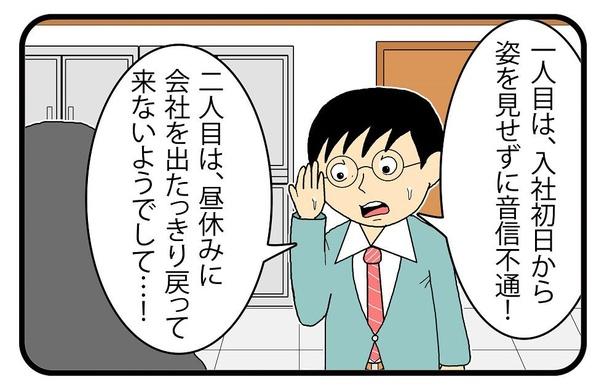 「悩める社長」2/4