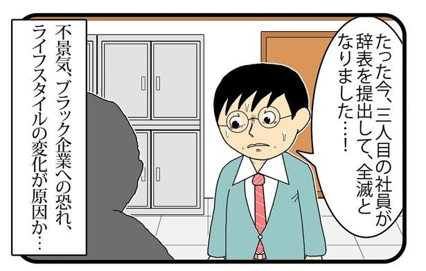 「悩める社長」3/4
